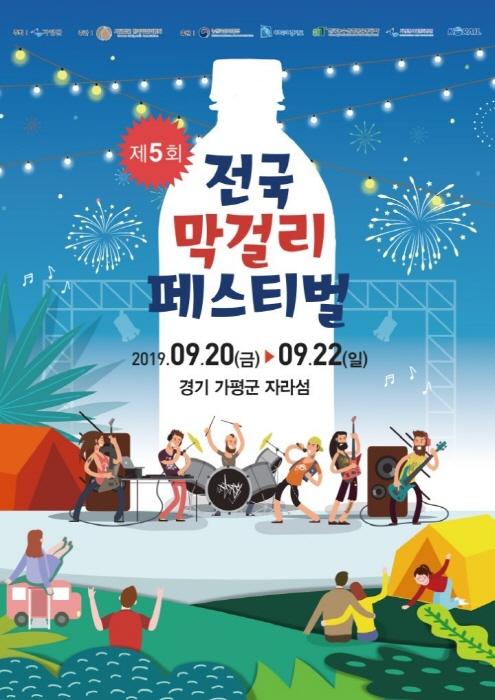 가평 자라섬 전국 막걸리 페스티벌 2019