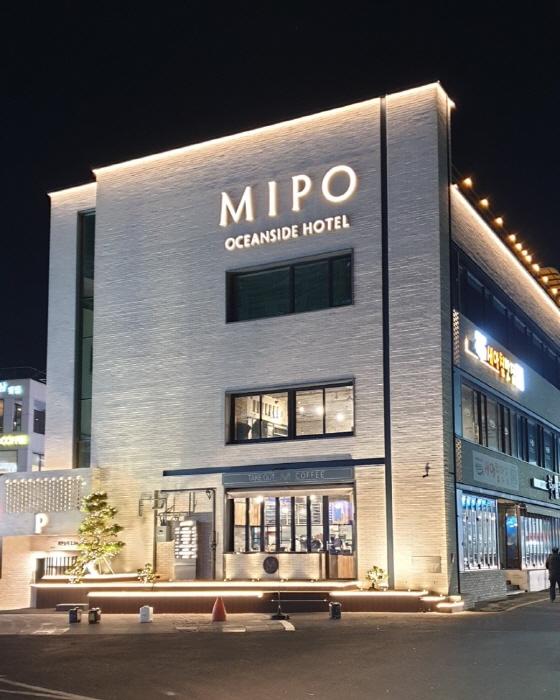 MIPO OCEANSIDE HOTEL [Korea Quality] / 미포 오션사이드 호텔 [한국관광 품질인증]