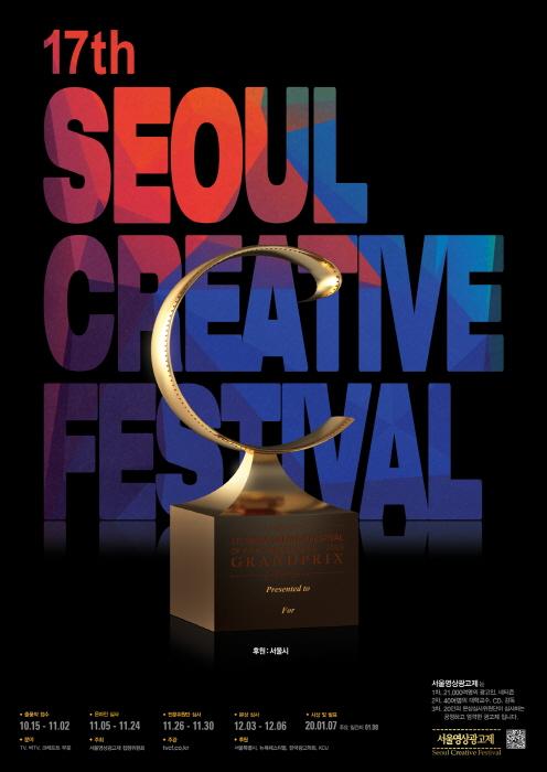 서울영상광고제 2020