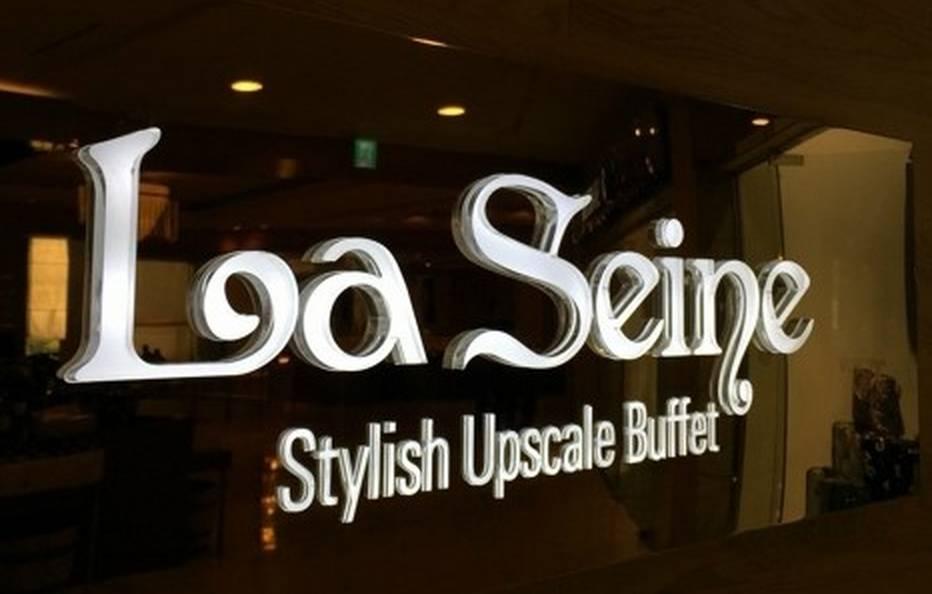 La Seine - Lotte Hotel Seoul(라세느 롯데호텔서울)