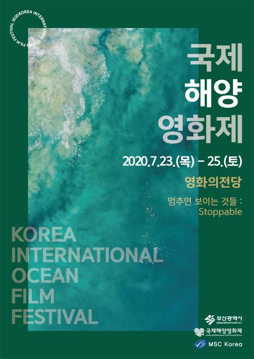 국제해양영화제 2020