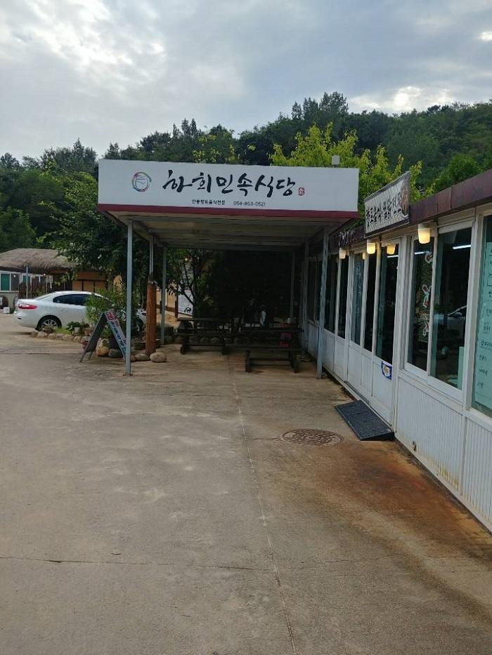 河回民俗食堂 ( 하회민속식당 )