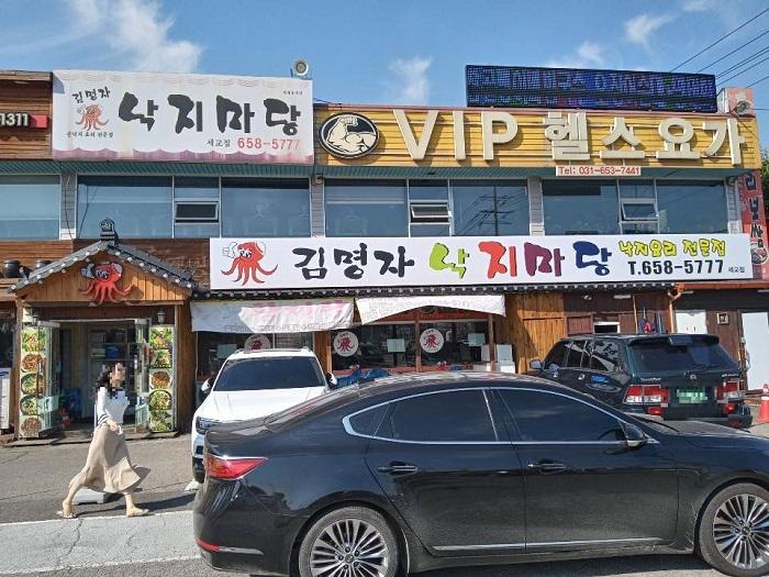Kimmyeongja Nakji Madang<br>(김명자낙지마당)