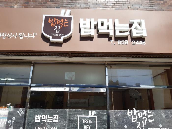 Bap Meokneun Jip (밥먹는집)