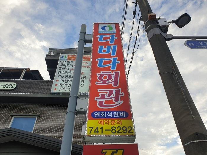 Dabida Heogwan(다비다회관)
