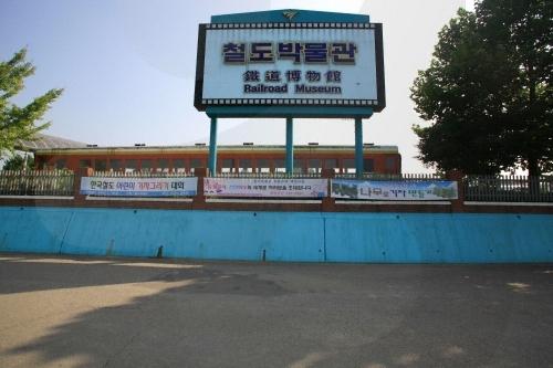 鐵道博物館(철도박물관)