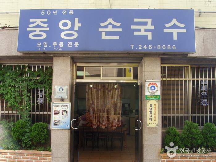 Jungang Songuksu (중앙손국수)