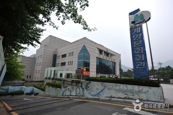 계양문화회관