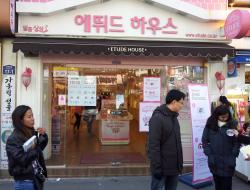 Etude House - Insa-dong Branch (에뛰드하우스 인사점)