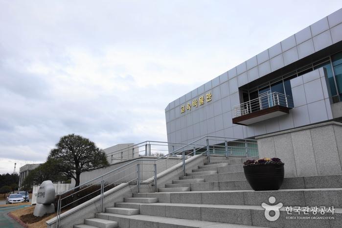 한국교원대학교 교육박물관