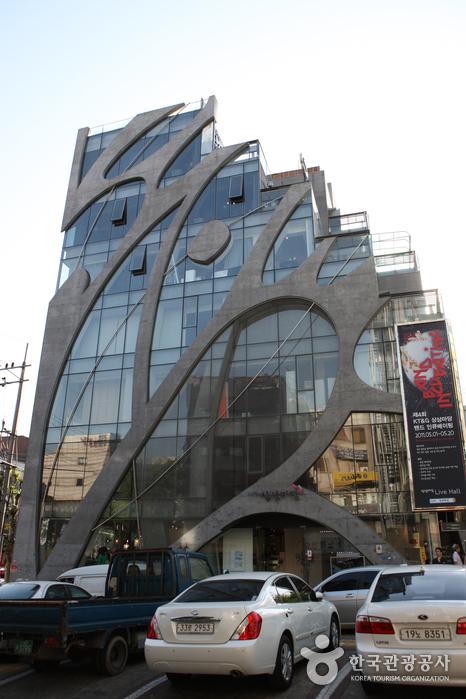 KT&G 想像空间(弘大)<br>KT&G 상상마당(홍대)