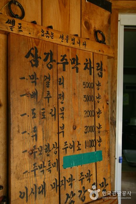 삼강주막의 메뉴