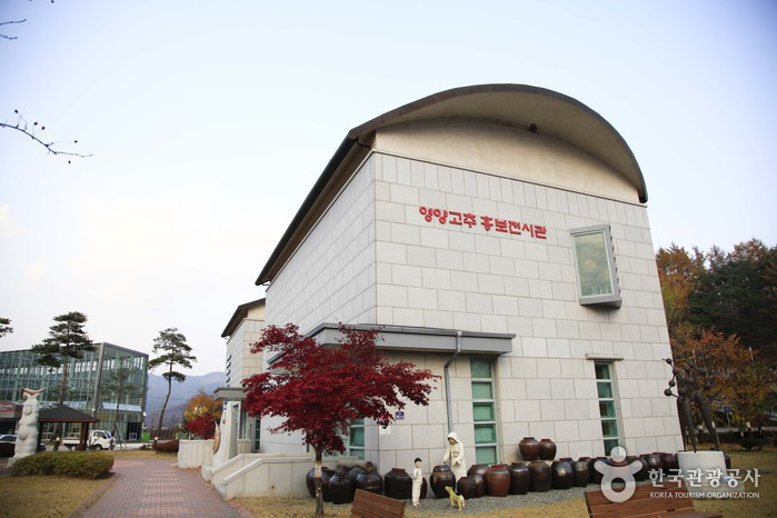 영양고추홍보전시관