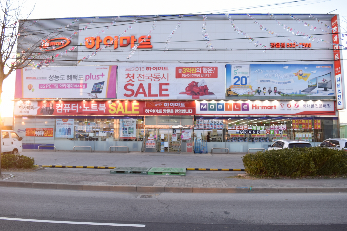 Lotte Hi-mart – Jeongeup Branch (롯데 하이마트 (정읍점))