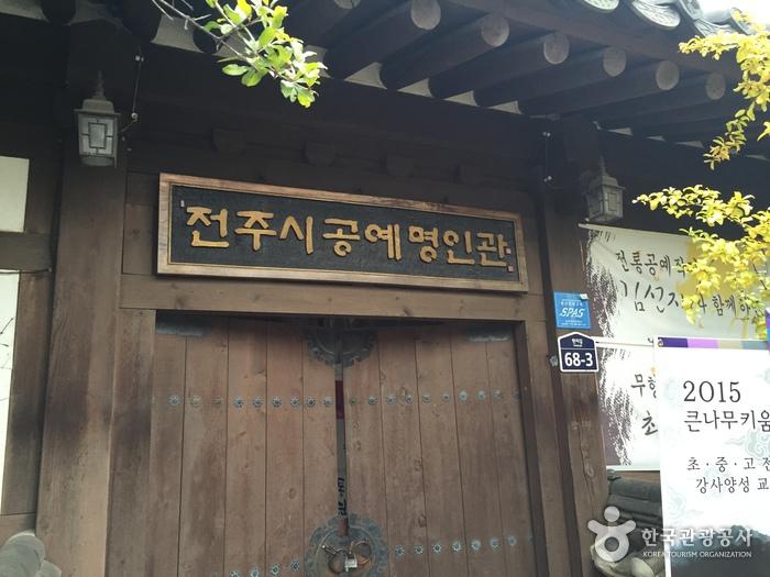 전주공예명인관
