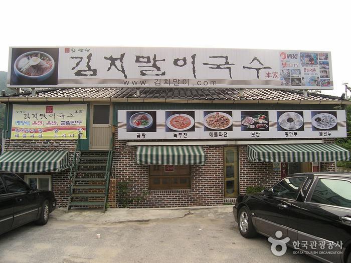 함병현김치말이국수