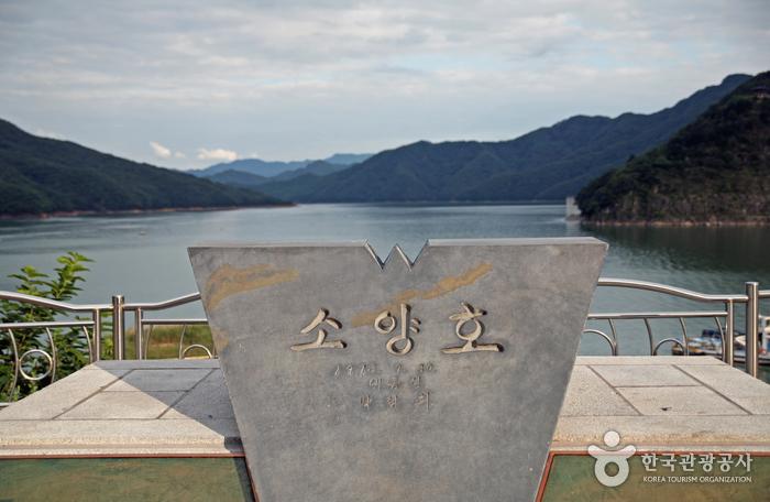 昭阳湖(소양호)