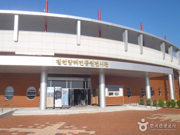 칠천량해전공원전시관