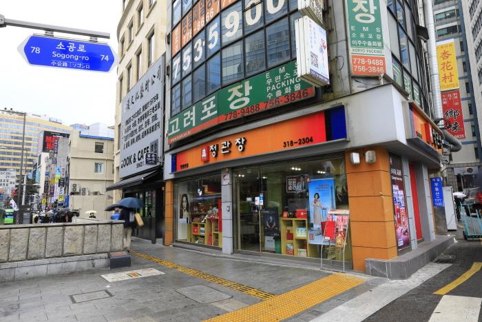 한국인삼공사 정관장 명동본점 [한국관광 품질인증/Korea Quality]