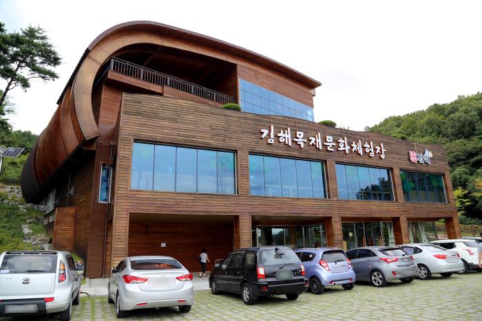 김해목재문화체험장 외관