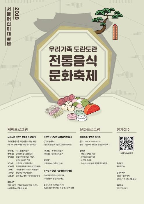 서울어린이대공원 전통음식문화축제 2018