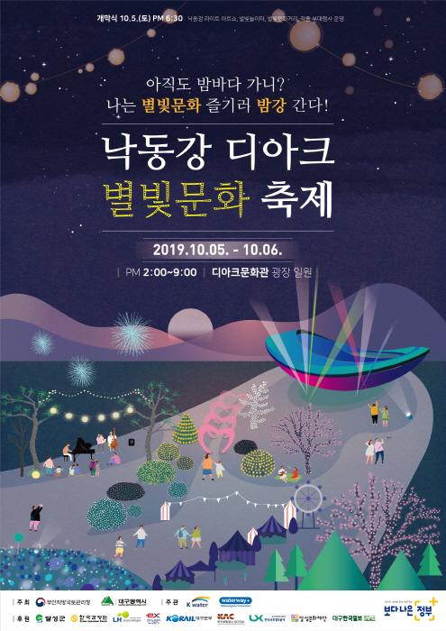 낙동강 디아크 별빛문화 축제 2019