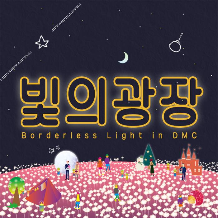 빛의 광장 IN DMC 2020