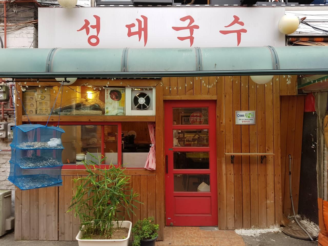 Seongdae Guksu(성대국수)