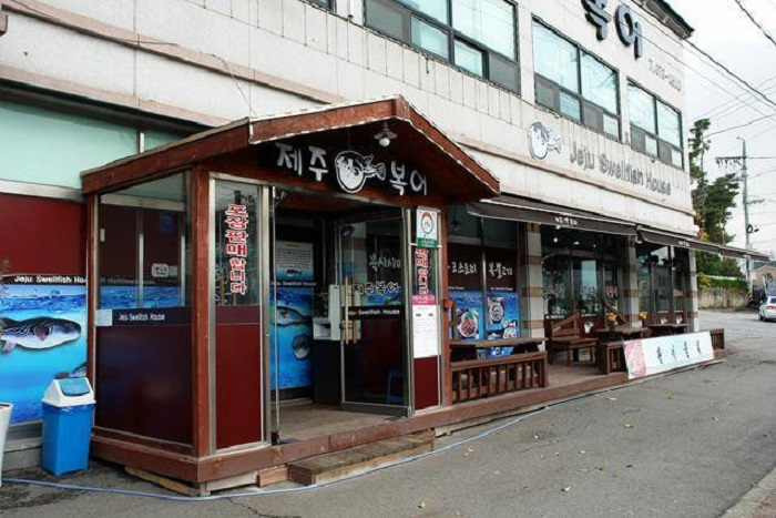 Jeju Swellfish House(제주복어)