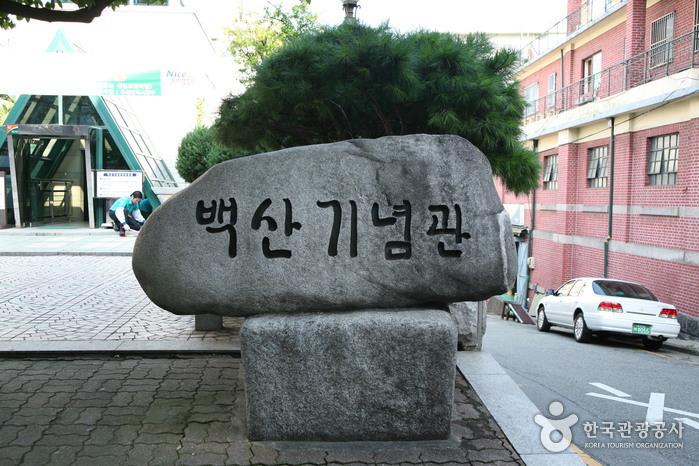 백산기념관