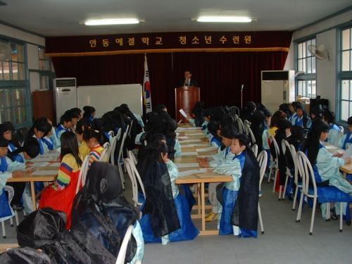 安東禮儀學校(안동예절학교)