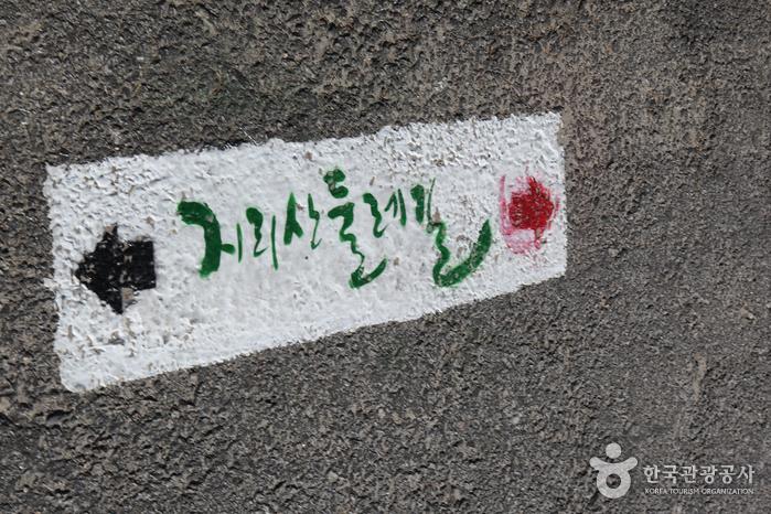 [지리산 둘레길 코스] 인월~금계
