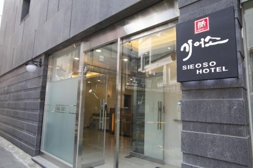 Sieoso Hotel (시어소)