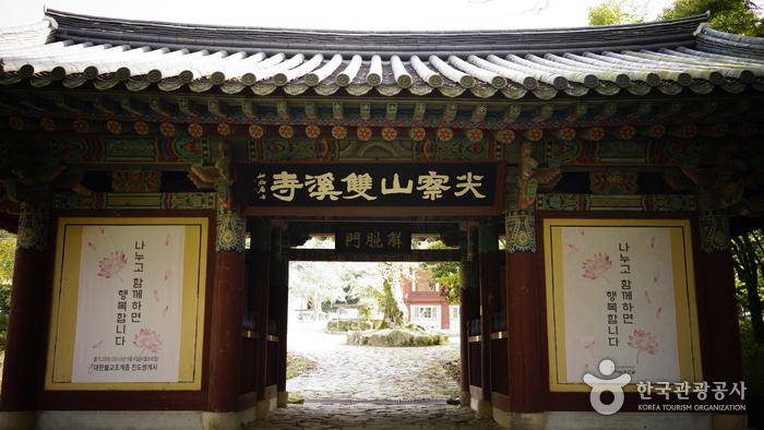 Ssanggyesa Temple (J...