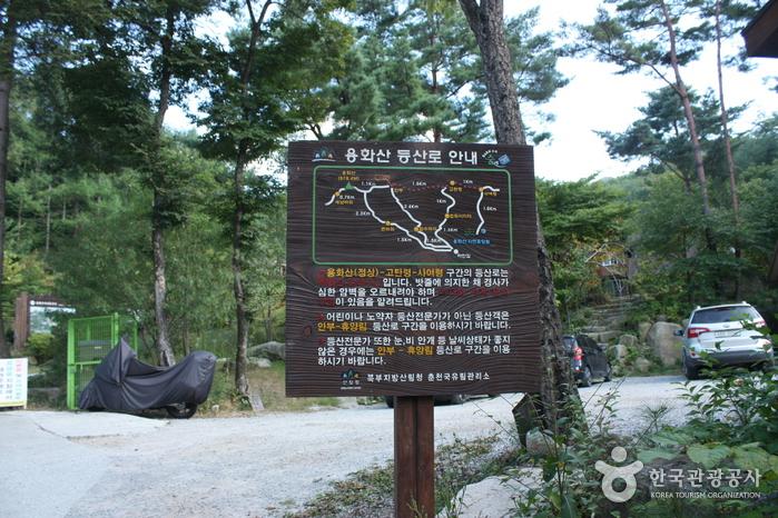 국립 용화산자연휴양림