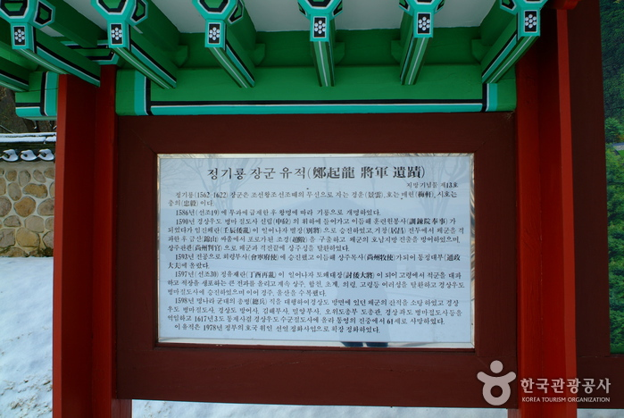 Chunguisa Temple (Historical site of General Chung Ki-ryong) (충의사 - 정기룡장군 유적지)