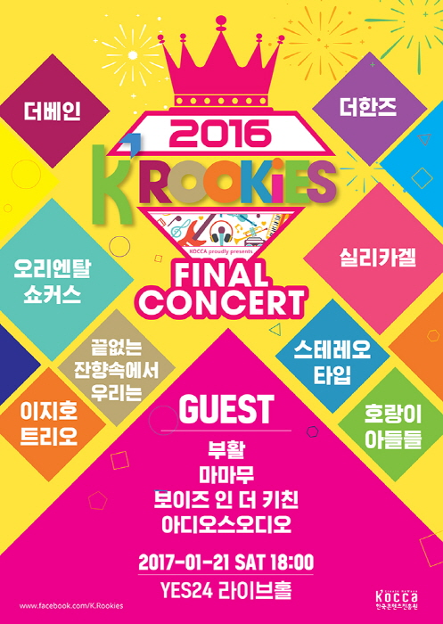K Rookies Final Concert (케이루키즈 파이널 콘서트) 2016