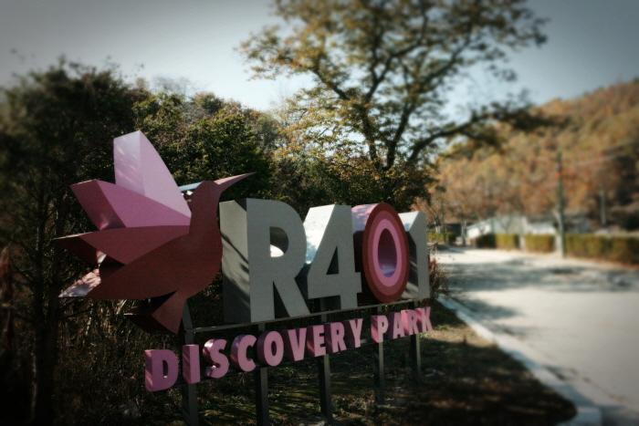 나를 찾는 정원 (R401 Discovery Park)