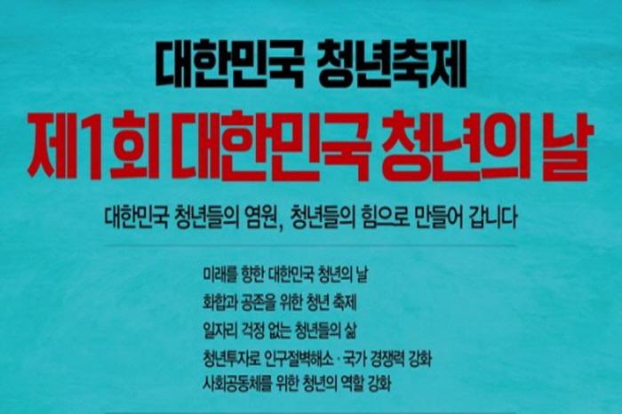 대한민국 청년의 날 2017