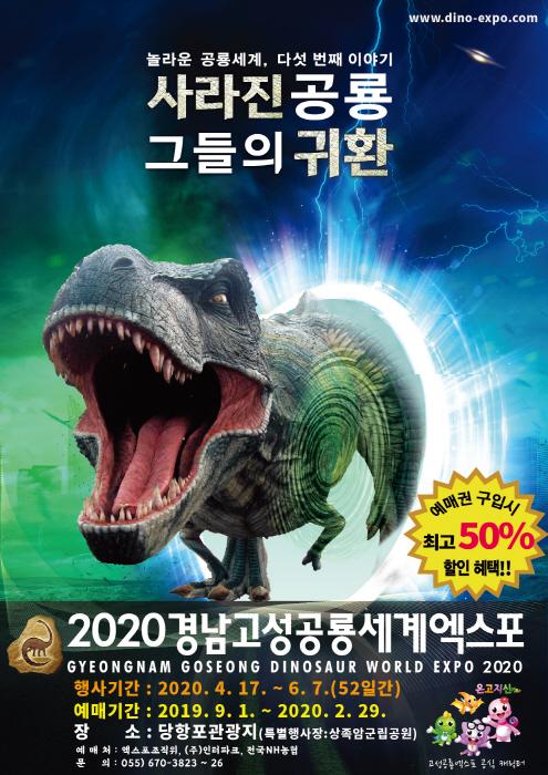 경남고성공룡세계엑스포 2020