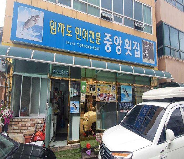 Jungang Hoetjip(중앙횟집)