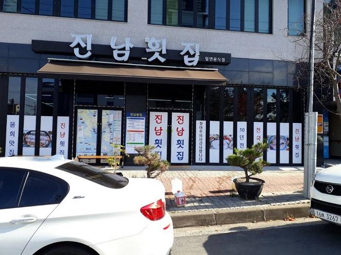 Jinnam Hoetjip(진남횟집)
