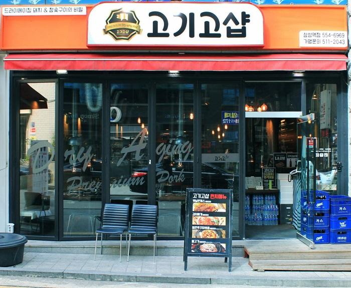 Gogigo Shop Samseong Station(고기고샵 삼성역)