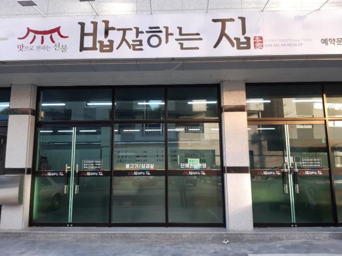 Bap Jal Haneun Jip(밥잘하는집)