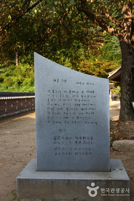 Baekdamsa Temple (백담사)