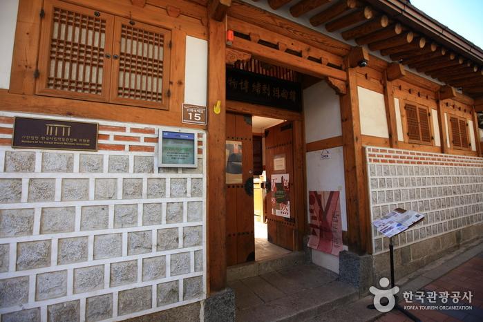 韓尚洙 刺繍博物館(한상수자수박물관)