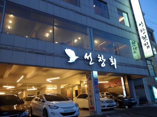 Seonchang Hoetjip (선창횟집)