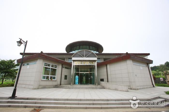 방촌유물전시관