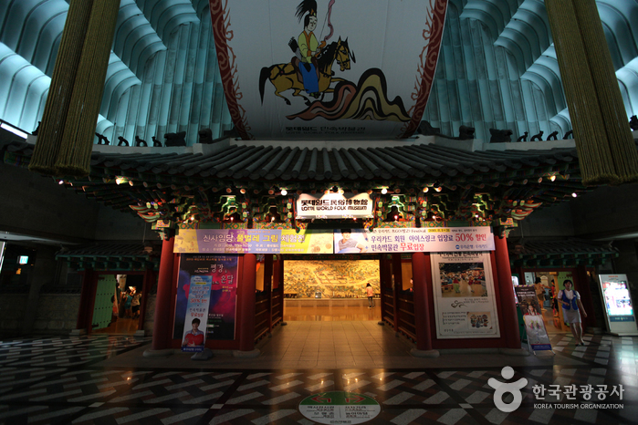 Musée du folklore de Lotte World (롯데월드 민속박물관)