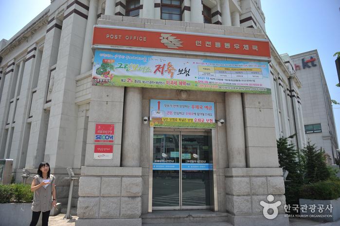 仁川郵逓局(인천우체국)
